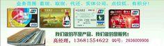 北京信用卡代还【【【王进:18810797440】】】北京信用卡代还、北京信用卡套现。公司现盛大推出信用卡服务,不管您在任何城市申请的信用卡,只要您人在北京,我们就可认为你供给优质信用卡服务。我们许诺手续费全市最低,我们许诺安全第一,我们许诺当面兑现,北京信用卡为您解决燃眉之急。北京信用卡代还【【王进:18810797440】】