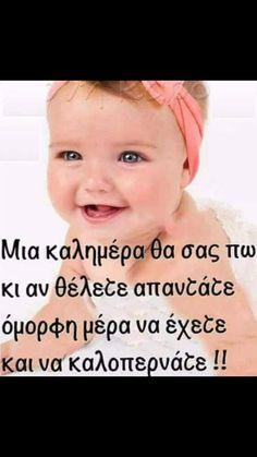 Good Night, Good Morning, Beautiful Pink Roses, Greek Quotes, Wise Words, Humor, Punto De Cruz, Nighty Night, Buen Dia