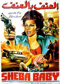 Pictured is an Egyptian promotional poster for the 1975 William Girdler film Sheba Baby starring Pam Grier. Old Movie Posters, Cool Posters, Film Posters, Foxy Brown Pam Grier, Egypt Movie, Egyptian Movies, Middle Eastern Art, Film Archive, Thomas Kinkade