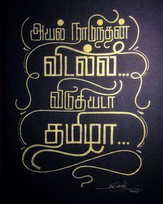 தமிழா #arr #arrahman #tamil #tamizha #tamizh #workshop #handmadefont #newstyle #typefan #fontcreator #artistsix #paarvaigalpaintings…