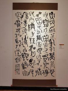 Chinese Calligraphy, Caligraphy, Pattern Art, Alphabet, Oriental, Symbols, Words, Inspiration, Logo