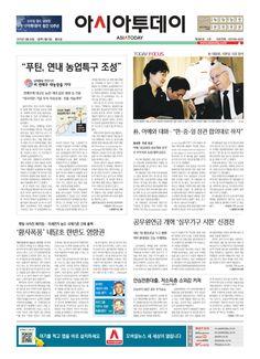 아시아투데이 ASIATODAY 1면 20150330(월)