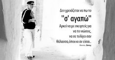 Unique Quotes, Inspirational Quotes, Wisdom Quotes, Me Quotes, Philosophy Quotes, Greek Words, Life Words, Daily Inspiration Quotes, Greek Quotes