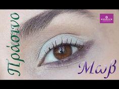 Πράσινο και Mώβ Eye Look   ESSENCE COSMETICS TUTORIAL