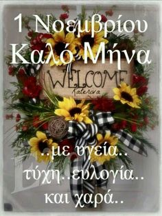 New Month Greetings, Hello November, Mina, Morning Messages, Greek Quotes, Birthday Wishes, Mom And Dad, Good Morning, Christmas Wreaths
