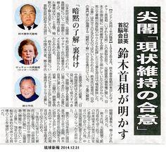 英国から大きなニュースが飛び込んできた。30日機密解除された英国政府公文書によると1982年日英首脳会談で鈴木首相がサッチャー首相に尖閣諸島の領有問題で日本と中国との間に「現状維持する合意」があると明らかにしていた。具体的な会話録。