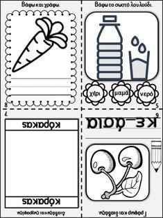 Το μικρό βιβλίο του γράμματος. Δημιουργικές εργασίες για τα παιδιά τη… Preschool Activities, Playing Cards, Greek, Playing Card Games, Greece, Game Cards, Playing Card
