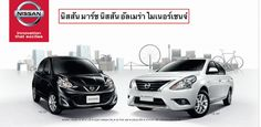 Getting to know Thailand's car scene Car Ins, Nissan, Thailand, Vehicles, Car, Vehicle, Tools