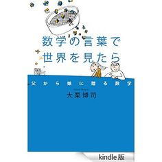 Amazon.co.jp: 数学の言葉で世界を見たら 父から娘に贈る数学 (幻冬舎単行本) 電子書籍: 大栗博司: Kindleストア