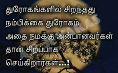 Exactly..! Pain Quotes, Truth Quotes, Best Quotes, Love Quotes, Tamil Motivational Quotes, Inspirational Quotes, Love Failure, Unique Quotes, Quotations