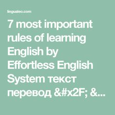7 most important rules of learning English by Effortless English System текст перевод / / Уроки англ. — LinguaLeo