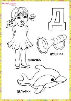 На что похожа буква Ф | Алфавит, Обучение, Учебник