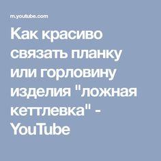 """Как красиво связать планку или горловину изделия """"ложная кеттлевка"""" - YouTube"""