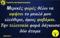 Greek Quotes, Sarcasm, Favorite Quotes, Funny Quotes, Jokes, Lol, Sayings, Humor, Funny Phrases