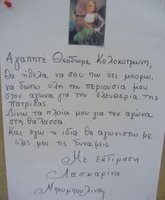 Φανταστήκαμε την Μπουμπουλίνα να γράφει γράμμα στον Κολοκοτρώνη για να του ανακοινώσει  τη συμμετοχή της στον Αγώνα: Greek History, 21st, Classroom, School, Cover, Books, March, Ideas, Class Room