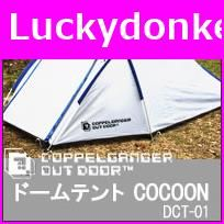 DOPPELGANGER OUTDOOR(R) ドームテントCOCOONDCT-01ポイント【楽天市場】