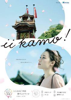 Web Design, Japan Design, Flyer Design, Book Design, Branding Design, Ad Layout, Poster Layout, Print Layout, Layouts