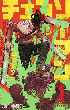 チェンソーマン 1 (ジャンプコミックス)   藤本 タツキ  本   通販   Amazon