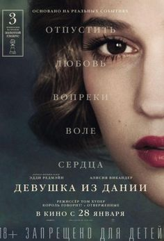 Девушка из Дании /Danish Girl/ Danish Girl, Magazine Contents, Top Film, Film Books, Cinema, Entertaining, Movie Posters, Movies, Happy