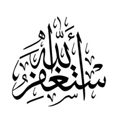 Astaghfirullah - 'O Allah, Forgive me' Calligraphy Borders, Allah Calligraphy, Arabic Calligraphy Art, Arabic Art, Calligraphy Alphabet, Calligraphy Quotes, Dossier Photo, Motifs Islamiques, Islamic Art Pattern