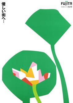 Zenji Funabashi : POSTERS