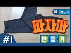 편한옷,파자마만들기 : 네이버 블로그 1 J, Chevrolet Logo, Pattern, How To Make, Patterns, Model, Swatch