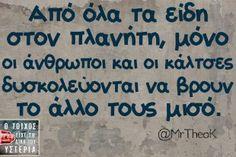 Πες το ψέματα! Funny Picture Quotes, Funny Pictures, Funny Quotes, Tell Me Something Funny, Funny Greek, Greek Quotes, Great Words, Sign Quotes, Funny Signs