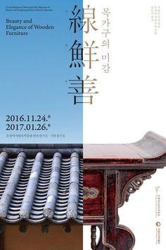 오늘의 디자인 2 - 스퀘어 카테고리 Dm Poster, Poster Layout, Print Layout, Book Layout, Typography Poster, Typography Design, Web Design, Layout Design, Book Cover Design