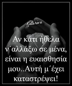 Αλήθεια... Best Quotes, Love Quotes, Inspirational Quotes, Feeling Loved Quotes, Feelings Words, Lessons Learned In Life, My Philosophy, Greek Quotes, True Words