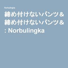 締め付けないパンツ&ブラ 手作り用型紙&レシピ : Norbulingka