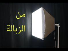 لا تشتريه اصنع واحد طريقة عمل سوفت بوكس في المنزل من اشياء بسيطة - YouTube Camera Settings, Home Studio, Simple Things, Photo Look, Photo Poses, Backdrops, Table Lamp, Lighting, Tips