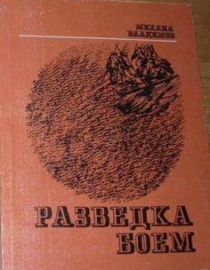Владимов М.В. Разведка боем. Стихи М Советский писатель 1989г. 112с.