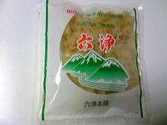 160年の歴史  六浄豆腐(ろくじょうどうふ)六浄豆腐は、豆腐を塩をまぶして天日干しにし、乾燥させたもの。 保存食として古くから重宝してきました。 六条、鹿茸、六條と表記されることもありますが、みんな同じです。 発祥は京都の六條と言われてますが、それは出羽三山参りに訪れた京都六條の修行僧が携帯食としていた六浄豆腐を岩根沢に住む人々に伝えたという話が由来になっています。