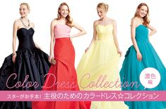 http://www.25ans.jp/fashion/focus/150112/ 主役のためのカラードレス☆コレクション【濃色編】