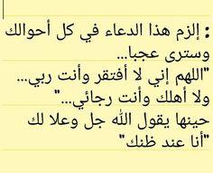 DesertRose:::خير الدعاء Islam Beliefs, Duaa Islam, Islam Hadith, Islam Religion, Islam Quran, Book Quotes, Words Quotes, Sayings, Islamic Phrases