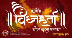 Marathi Calligraphy - Vighnaharta dhol tasha pathak- 2017 - Calligraphy by Devendra palav - Graphic Designer © 2017 Calligraphy, Marathi Calligraphy Font, Hindi Font, Calligraphy Letters, Caligraphy, Best Background Images, Logo Background, Ganesha Drawing, Word Fonts