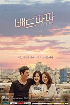 Bad Papa This drama tells the story of a man who chooses to become a bad person in order to be a good father. Yoo Ji Chul (Jang Hyuk) is a former undefeated boxing champion who falls into despair after losing all of his fame, money, and family at once. Korean Drama Online, Watch Korean Drama, Watch Drama, Legend Of Blue Sea, Taiwan, Mbc Drama, Korean Entertainment News, Drama Tv Series, Kim Sang