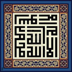 Shahada by on DeviantArt Arabic Calligraphy Art, Caligraphy, Art Decor, Decoration, Allah, Font Art, Mosaic Patterns, Arabesque, Art Lessons