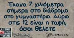 Funny Greek Quotes, Funny Quotes, Funny Images, Funny Pictures, General Quotes, Funny Phrases, Stupid Funny Memes, Funny Stuff, Sarcastic Humor
