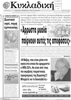 Εφημερίδα Κυκλαδική - 29/9/2015