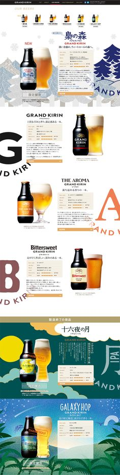 web / beer / drink
