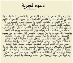 Arabic Tattoo Quotes, Arabic Love Quotes, Duaa Islam, Islam Quran, Islamic Dua, Islamic Quotes, Alhamdulillah, Hadith, Tafsir Coran
