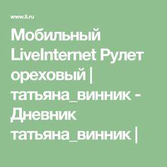 Мобильный LiveInternet Рулет ореховый   татьяна_винник - Дневник татьяна_винник  