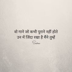 Saru Singhal Poetry, Quotes by Saru Singhal, Hindi Poetry, Baawri Basanti Feeling Loved Quotes, Love Hurts Quotes, Love Quotes Poetry, True Love Quotes, Hurt Quotes, Strong Quotes, Love Quotes For Him, Poetry Poem, Reality Of Life Quotes