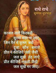 Krishna Mantra, Krishna Hindu, Radha Krishna Love Quotes, Radha Krishna Pictures, Lord Krishna, Baby Krishna, Gods Love Quotes, Love Quotes In Hindi, Own Quotes