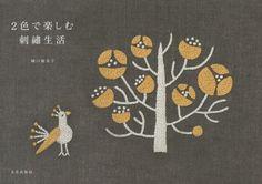 2 Farben Stickerei Muster & kleine Zakka Style Motiv - Yumiko Higuchi - japanische Craft Book - Natural, Blume, Kraut, Vogel-Design - B1466