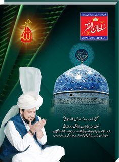 Monthly Magazine, Reading Online, Mystic, November 2019, Quran, Allah, Invite, Purpose, News