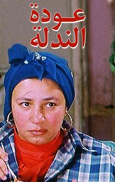 عودة الندلة http://www.icflix.com/ara/movie/se2m981l-عودة-الندلة #عودة_الندلة #غادة_عبد_الرازق #عبلة_كامل #سعيد_حامد #فيلم_كوميدي #فيلم_مصري #فيلم_عربي #افلام_مصرية #افلام_عربية #افلام_كوميدية