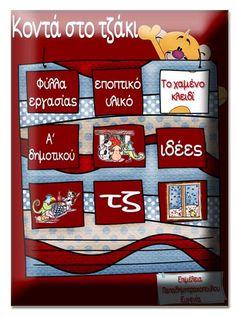 Κοντά στο τζάκι. Φύλλα εργασίας και εποπτικό υλικό για την α΄ δημοτικού. Greek Language, Elementary Schools, Preschool, Presentation, Education, Holiday Decor, Classroom Ideas, Decoration, Jelly Beans