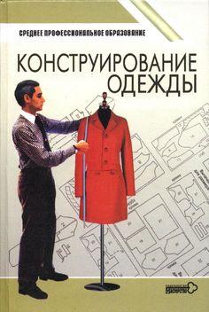 Конструирование одежды(книга)